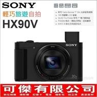 SONY HX90V 數位相機 翻轉螢幕 電子觀景窗 蔡司鏡頭 30x光學變焦 大感光元件 高畫數 高畫質 對焦速度快   可傑
