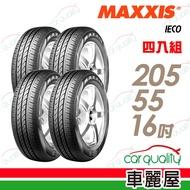 【MAXXIS 瑪吉斯】IECO 綠能型輪胎_四入組_205/55/16(車麗屋)