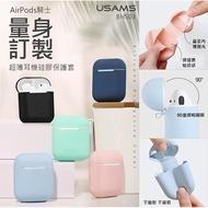 AirPods 超薄耳機硅膠保護套(二入組)