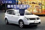 [[娜娜汽車]] LIVINA 專用 倒車鏡頭 CCIQ 倒車攝影鏡頭