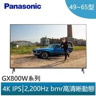 Panasonic國際牌 GX800W系列 49-65型 4K LED LCD 液晶電視 PS4遊戲必備