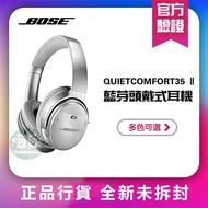 【BOSE 博士】贈耳機吊架 BOSE QuietComfort 35 qc35 ll 最強 降噪 抗噪 藍芽耳罩式耳機