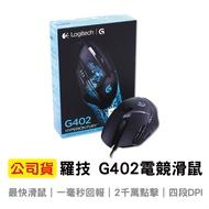 羅技 Logitech G402 有線滑鼠 電競滑鼠 高速追蹤 遊戲滑鼠 LMS 夏季賽指定滑鼠 4000DPI
