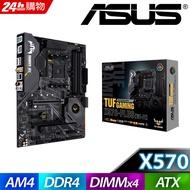(C+M)華碩 TUF-GAMING-X570-PLUS/WI-FI 主機板 + AMD Ryzen 5-3600X 3.8GHz六核心 中央處理器