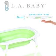 (美國 L.A. Baby) 折疊式浴盆(綠色)三色