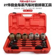 27件套全車系汽車襯套拆裝工具螺桿式後橋鐵套拆卸安裝工具汽修