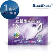 【愛挖寶】藍鷹牌 NP-3DEPU 台灣製成人立體型防塵口罩 一體成型款 紫 50片/盒
