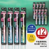 牙刷【日本製】SYSTEMA 超極細毛 護齦牙刷 小頭 12入 (不能選擇顏色) LION Japan 獅王