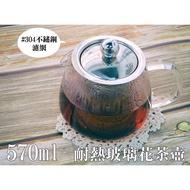 茶壺 花茶壺 耐熱茶壺 570CC 泡茶 咖啡壺 玻璃壺 #304 不銹鋼濾網 台灣製