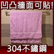 90cm單桿浴巾架 毛巾架 毛巾桿 抹布架 304不鏽鋼無痕掛勾 易立家生活館 舒適家企業社
