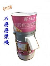 220V 小鋼砲600W石磨豆漿機 家用商用腸粉機米漿機 多功能乾濕磨漿機芝麻醬機