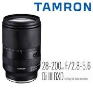 Tamron 騰龍 28-200mm F2.8-5.6 Di III RXD(A071)For Sony 旅遊鏡 天涯鏡