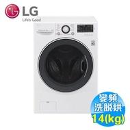 LG 14公斤 6-MOTION DD洗脫烘 滾筒洗衣機 F2514DTGW 【送標準安裝】