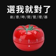[現貨正品]番茄鐘 計時器 鬧鐘 機械計時器 床頭計時器 廚房計時器 番茄計時器 時間管理器 可愛鬧鐘 創意可愛擺件