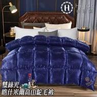 【免運】Hilton 希爾頓 凡爾賽宮 雙絲光 喀什米爾 高山駝毛被 3.2KG-藍 羊毛被
