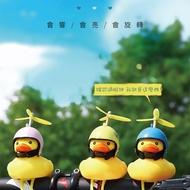 破風鴨 黃色小鴨 LED 喇叭 燈 黃色小鴨 鴨鴨 破風鴨