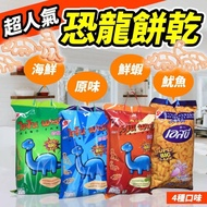 Baoma代購 泰國Dino Park小當家恐龍谷餅乾 三角龍餅乾 噴火龍餅乾 泰國恐龍餅乾 恐龍脆餅 恐龍造型餅乾