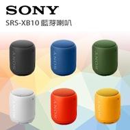SONY SRS-XB10 藍芽喇叭