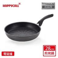 【韓國HAPPYCALL】鈦電漿IH頂級不沾煎烤鍋28cm(電磁爐適用不沾鍋)