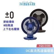 ±0 XQS-D330 DC 空氣循環扇 循環扇 電風扇 恰到好處 日本 正負零 加減零