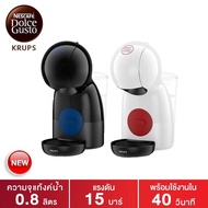 Krups Nescafe Dolce Gusto (NDG) เครื่องชงกาแฟชนิดแคปซูล Piccolo XS เครื่องชงกาแฟ เครื่องชงกาแฟแบบแคปซูล เครื่องชงกาแฟแคปซูล เครื่องต้มกาแฟ เครื่องทำกาแฟ ชงกาแฟ ชงกาแฟแคปซูล กาแฟแคปซูล เครื่องชงกาแฟเนสกาแฟ