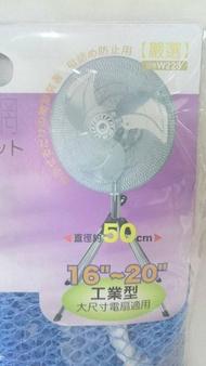 【八八八】e網購~【16吋-20吋電風扇防護網家庭號W223 】093430電風扇防塵套 桌扇 立扇 工葉扇 循環扇