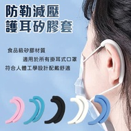【☆防疫必備】10入矽膠舒緩疼痛口罩減壓護套 (耳掛套 口罩掛鉤 護耳神器)