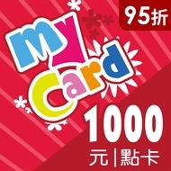 MyCard 1000點 MyCard1000點(95折起)