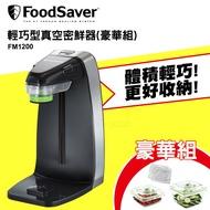 Foodsaver 輕巧型真空密鮮器 FM1200 豪華組