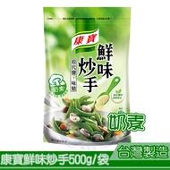康寶 (岩鹽) 鮮味炒手 500g-素食  不添加防腐劑及人工色素 ★奶素者也適用