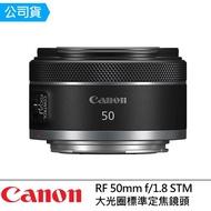 【Canon】RF 50mm f/1.8 STM 大光圈標準定焦鏡頭(公司貨)