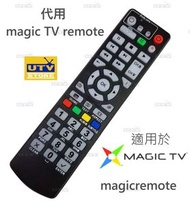 Others - Magic TV 遙控器 (代用)