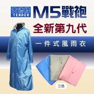 【天德牌】M5一件式風雨衣+隱藏鞋套(戰袍第九代素色版)淺藍(連身雨衣)