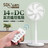 SDL山多力 14吋 10段速微電腦遙控DC直流電風扇 SL-DCF141