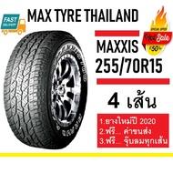 MAXXIS ยางรถยนต์ 255/70R15 รุ่น AT-700 4เส้น (ใหม่เอี่ยมปลายปี 2018)