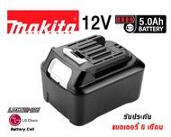 แบตเตอรี่  Makita 12V BL1041B 5.0 Ah