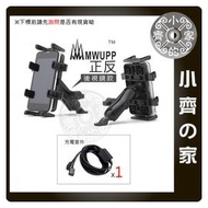 MWUPP 五匹 機車 後照鏡 手機架+充電套組 新勁戰 3代 4代 RS GTR Zero RSZ SMAX 小齊的家
