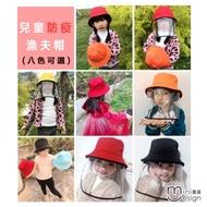 韓國兒童防飛沫防疫漁夫帽 八色-Mini嚴選