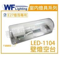 舞光 LED-1104 E27 不鏽鋼底壁燈 空台 _ WF450106