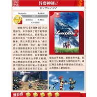 【賽鯨】任天堂Switch 游戲 NS 異度之刃2 黃金之國 異度神劍2 中文 二手
