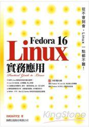 Fedora 16 Linux 實務應用