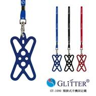 GLiTTER GT-1090 頸掛式手機固定繩 手機掛繩 手機吊繩 手機繩 證件帶 手機殼掛繩 手機套吊繩