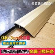 *特賣場*木地板鋁合金壓條收邊條地板門檻過門高低扣條金屬收口壓邊