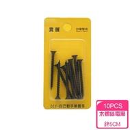 【異展】木螺絲電黑鋅5CM-10PCS