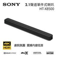 【私訊再折】SONY 索尼 2.1 聲霸 HT-X8500 家庭劇院 X8500 公司貨 保固一年 加價購