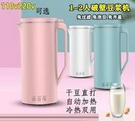 (現貨供應)110v迷你破壁機豆漿機多功能全自動小型破壁機免過濾免泡豆加熱輔食機