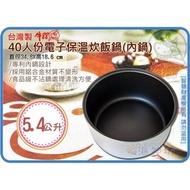 =海神坊=台灣製 JINN HSIN 牛88 40人份電子保溫炊飯鍋 內鍋 電子煮飯鍋 保溫鍋 營業用電鍋 5.4L