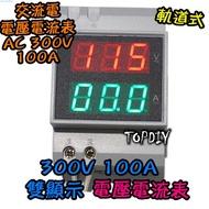 交流 100A【TopDIY】FP510 電壓表 電流表 VM 電壓電流表 AC 功率表 電控 電表 互感器 數位