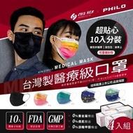【Philo 飛樂】佳和成人雙鋼印醫用口罩 台灣製雙鋼印 50入*4盒(黑色/印花系列/漸層系列 5色任選)