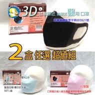 [台灣製 立體口罩 ] 台灣康匠 拋棄式 立體 醫用口罩 2盒 任選超值組(100個)